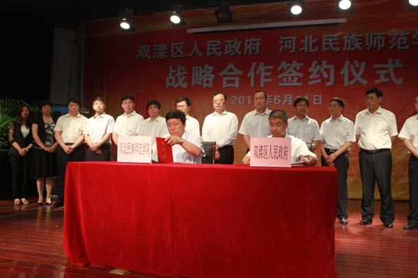 我区与河北民族师范学院签订战略合作协议